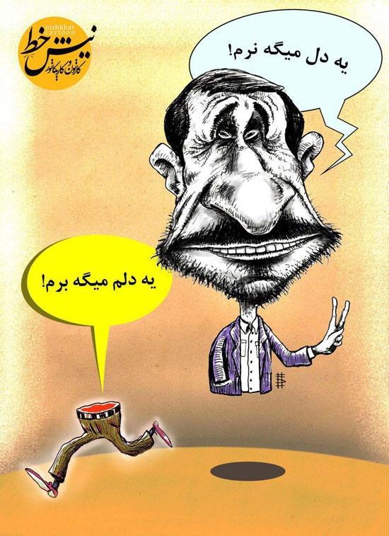 (کاریکاتور) احمدی نژاد دودل شد!