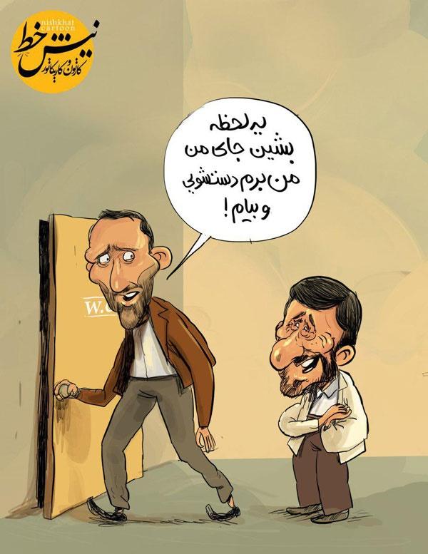 (کاریکاتور) پیشنهاد جالب بقایی به احمدینژاد!