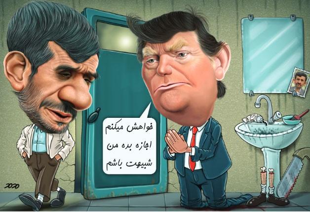(طنز) این هم درخواست ویژه ترامپ از احمدینژاد!