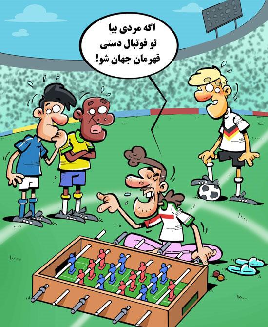 (کاریکاتور) چه میکنه این تیم ایران!
