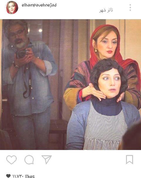 (تصویر) تست گریم الهام پاوهنژاد برای رفتن به «کافه پولشری»