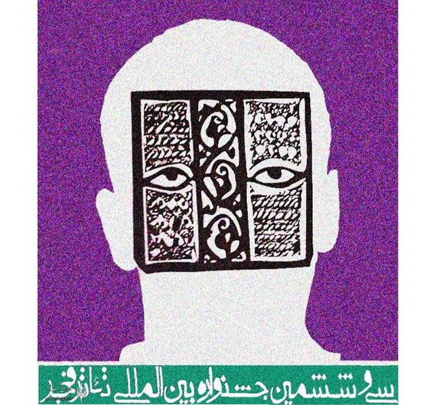 یک انصراف دیگر برای جشنواره تئاتر فجر