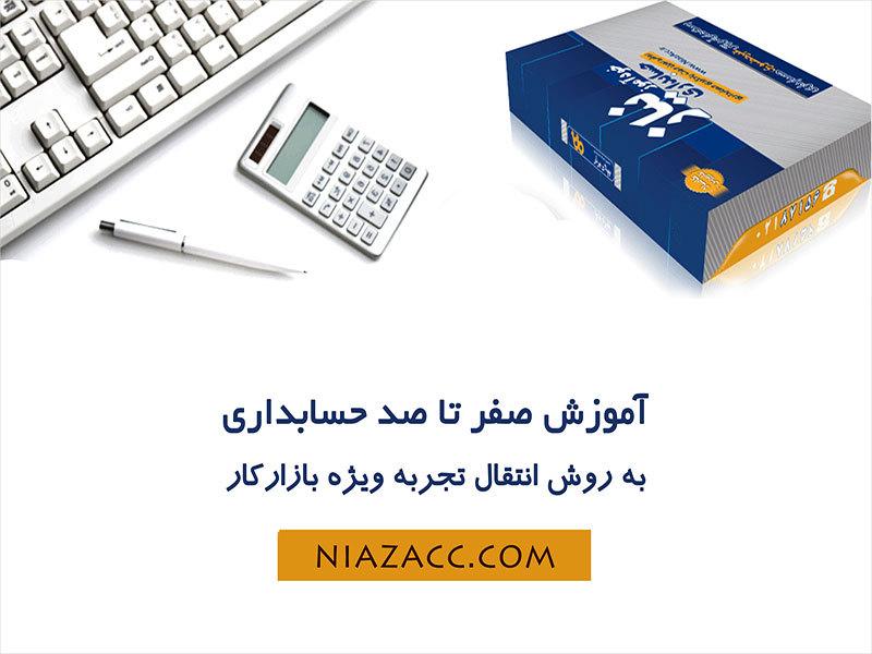 آموزش حسابداری کاربردی ویژه بازار کار