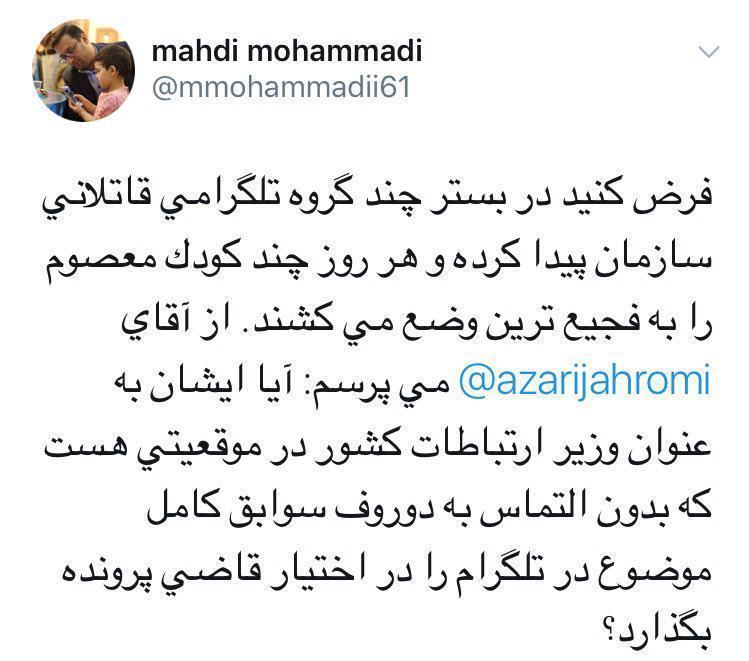 تهدید روحانی توسط نویسنده کیهان