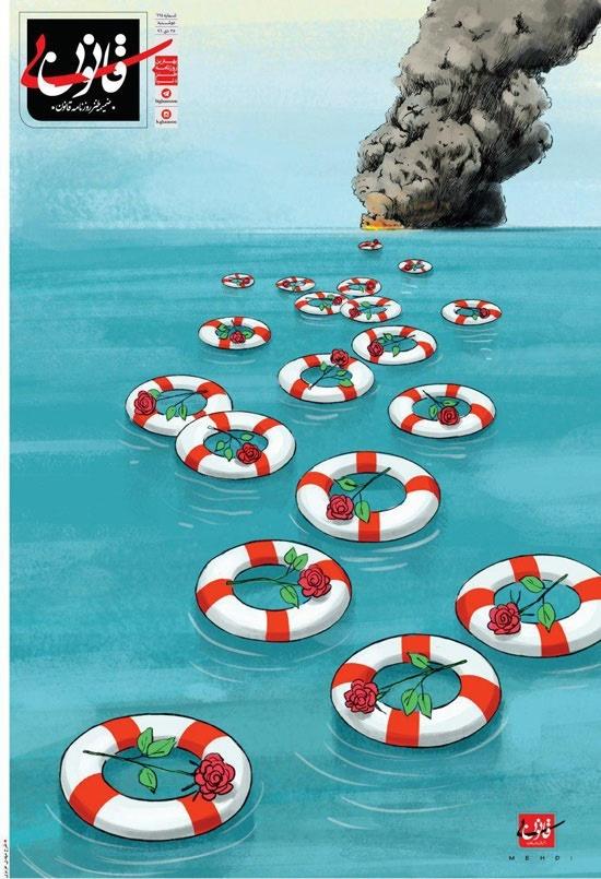 واکنش کارتونیستهای کشور به سوختن سانچی!