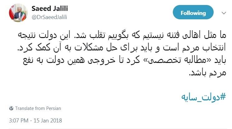 سعید جلیلی: اهل فتنه نیستیم بگوییم تقلب شد