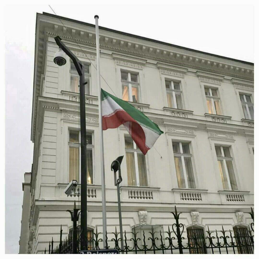 پرچم ایران در وین نیمه افراشته شد