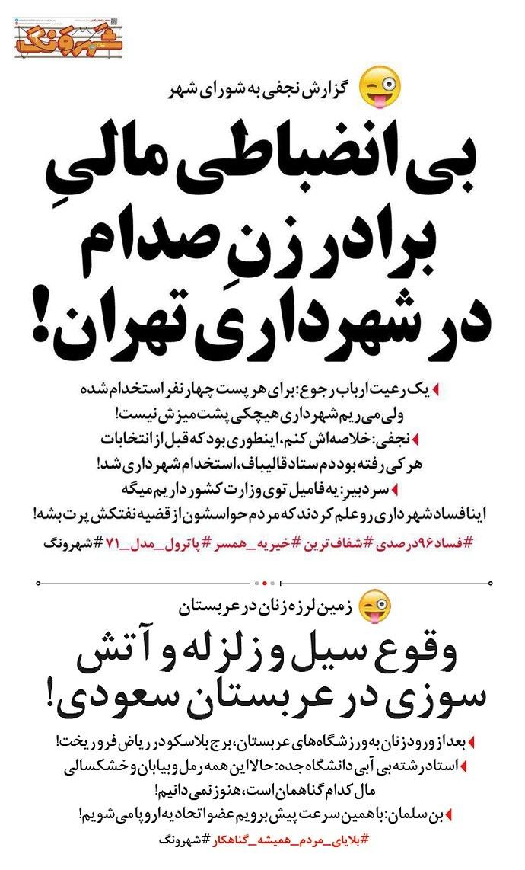 ردپای برادر زن صدام در شهرداری تهران!