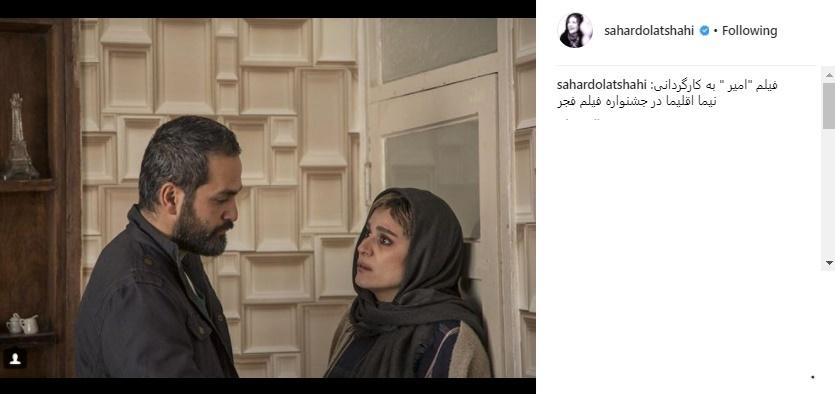 ظاهر متفاوت سحر دولتشاهی در یک فیلم