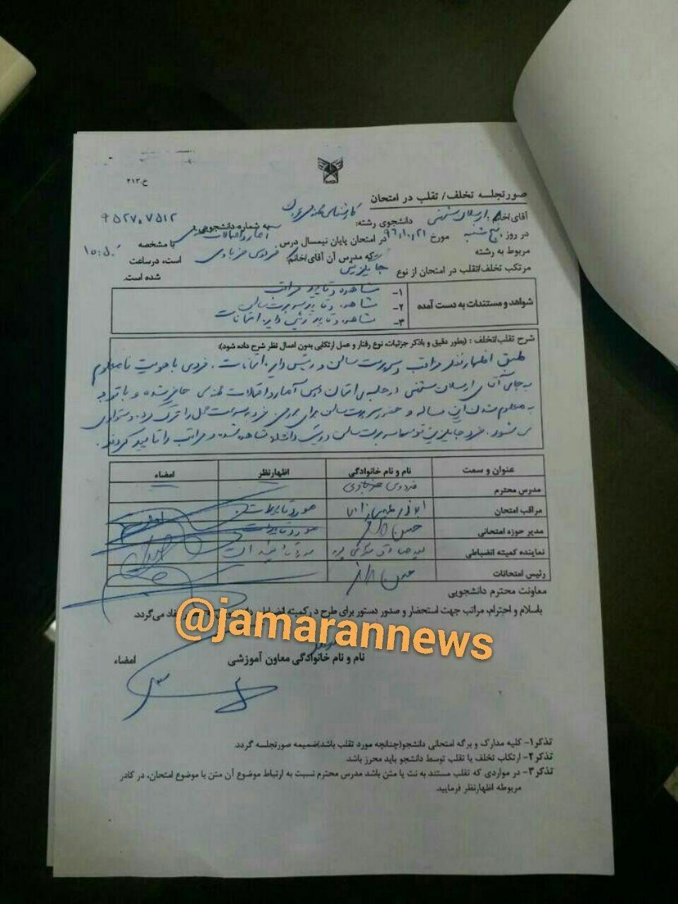 شبکه های اجتماعی فرماندار دزفول را مجبور به استعفا کردند