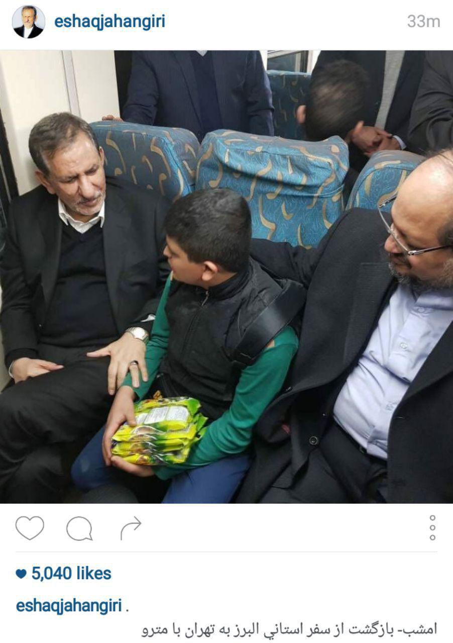 بازگشت جهانگیری از سفر استانی البرز با مترو