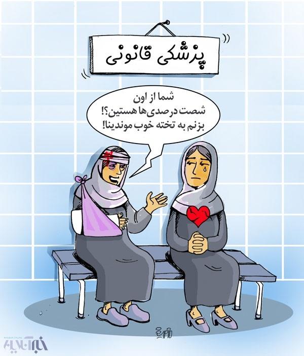 اینم وضعیت ۶۰ درصد زنان متاهل ایران!