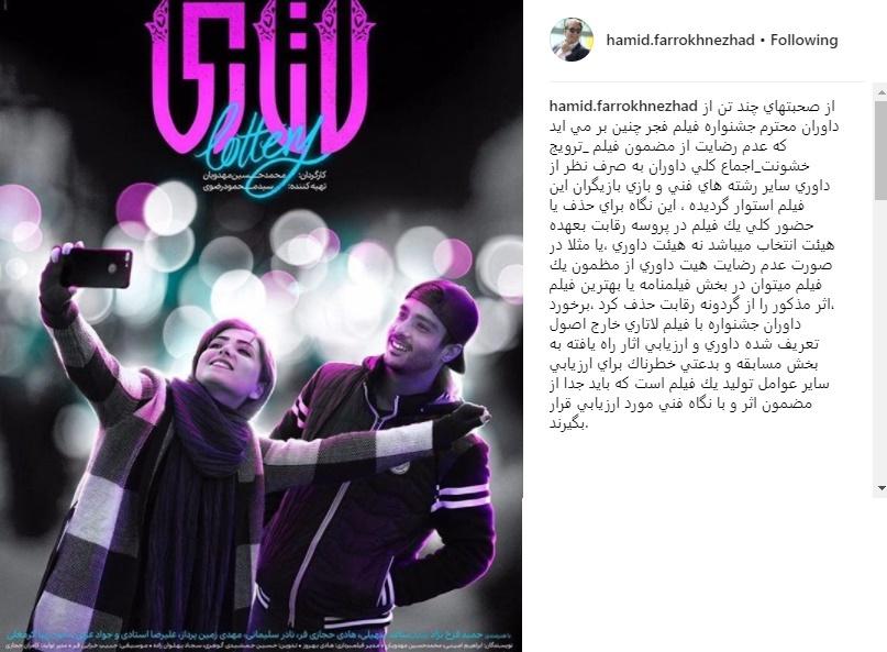 انتقاد حمید فرخنژاد از داوران جشنواره فجر