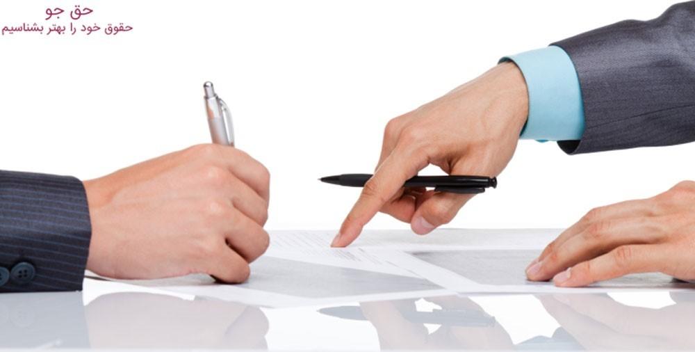 آموزش قوانین و قراردادهای تجاری و ملکی در سایت وکیل حقجو ,