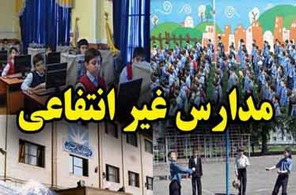 راهاندازی سامانه «شهریه» مدارس غیرانتفاعی از 25 بهمن