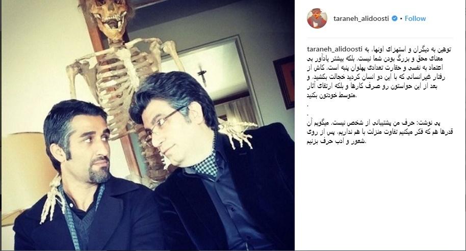انتقاد تند ترانه علیدوستی از توهین کنندگان به رشیدپور و جمشیدی