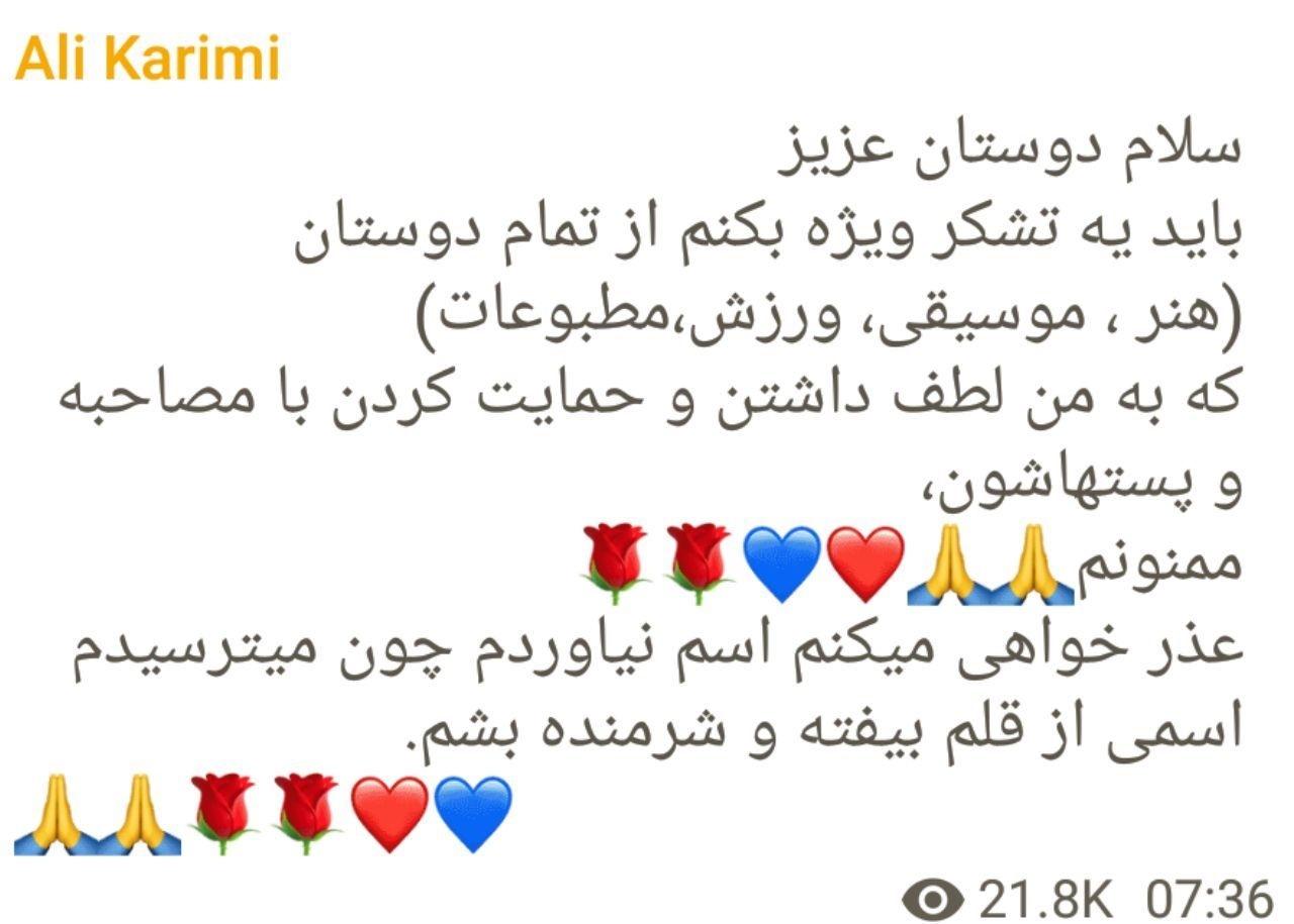 قدردانی علی کریمی از هوادارانش