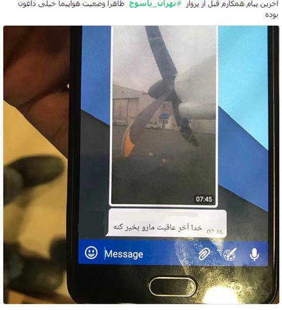 سانحه هوایی تهران-یاسوج در شبکه های اجتماعی