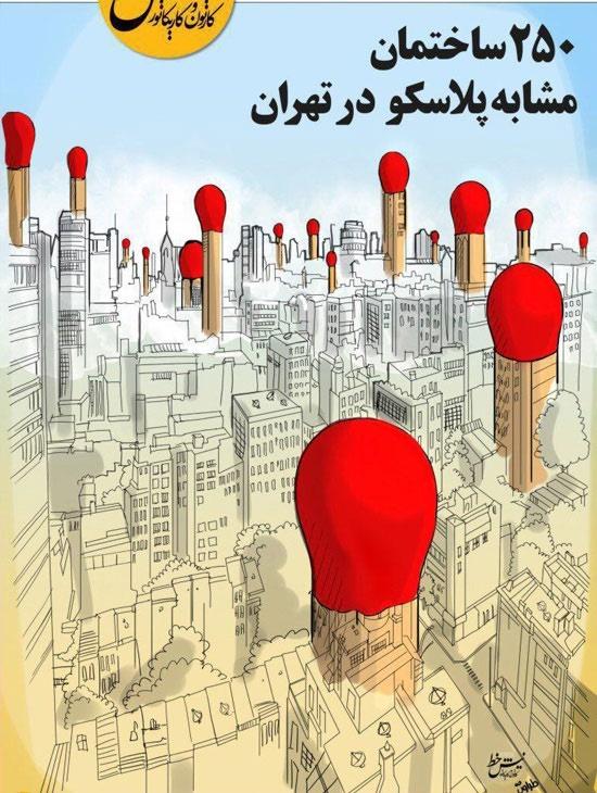 (طرح) نمای تهران با 250 پلاسکو!
