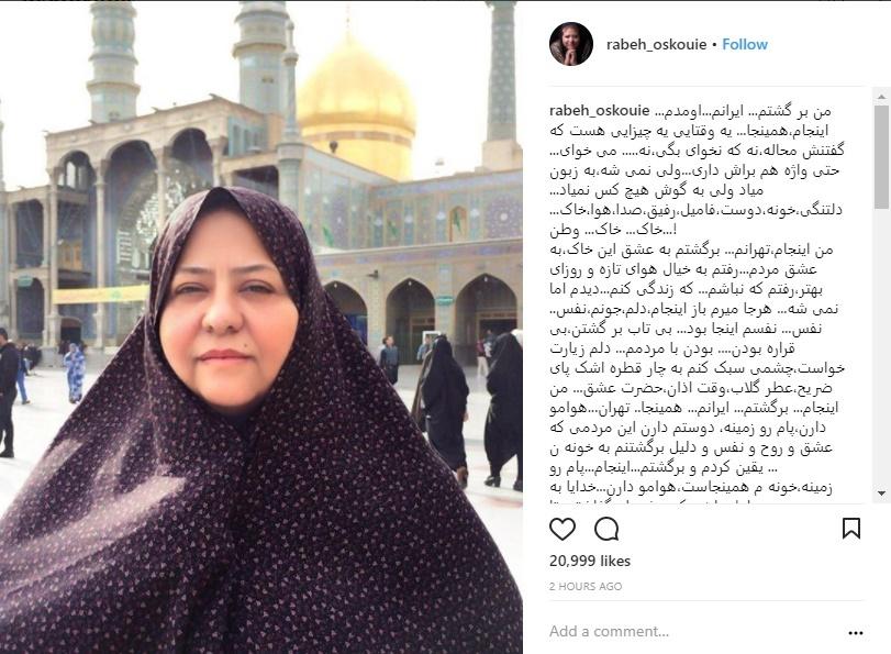 (تصویر) رابعه اسکویی به ایران بازگشت