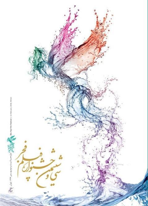 بازار سیاه نجومی بلیتهای جشنواره فجر