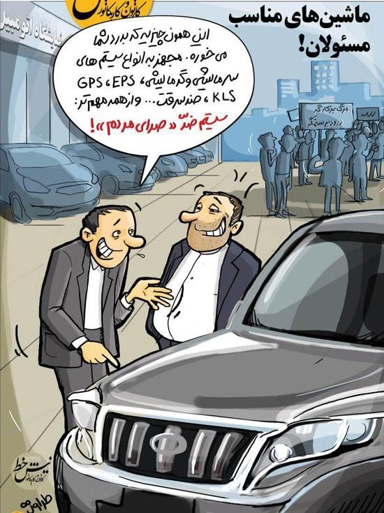 (کاریکاتور) رونمایی از ماشین ویژه مسئولان کشور! ,