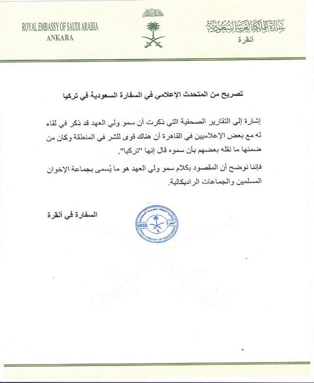 بنسلمان: ایران و ترکیه اعضای