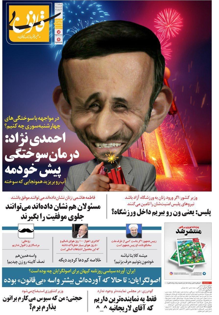 توصیه احمدینژاد برای ۴ شنبهسوری!