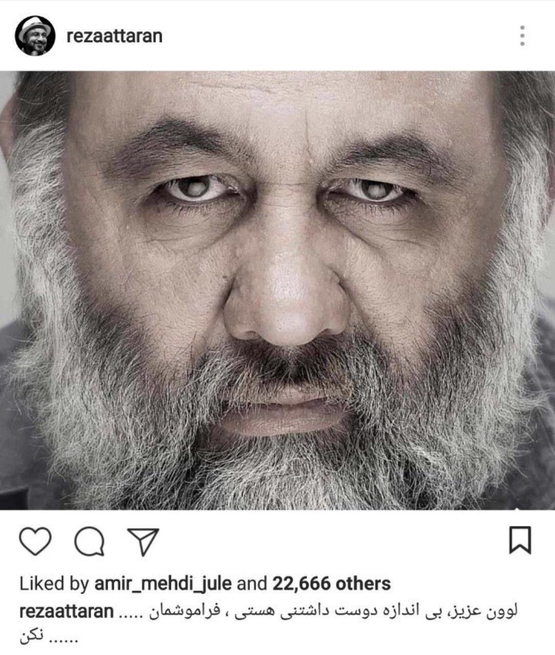 واکنش رضا عطاران به درگذشت لوون هفتوان