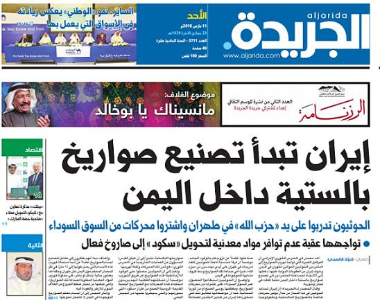 ادعای روزنامه عربی درباره ایران