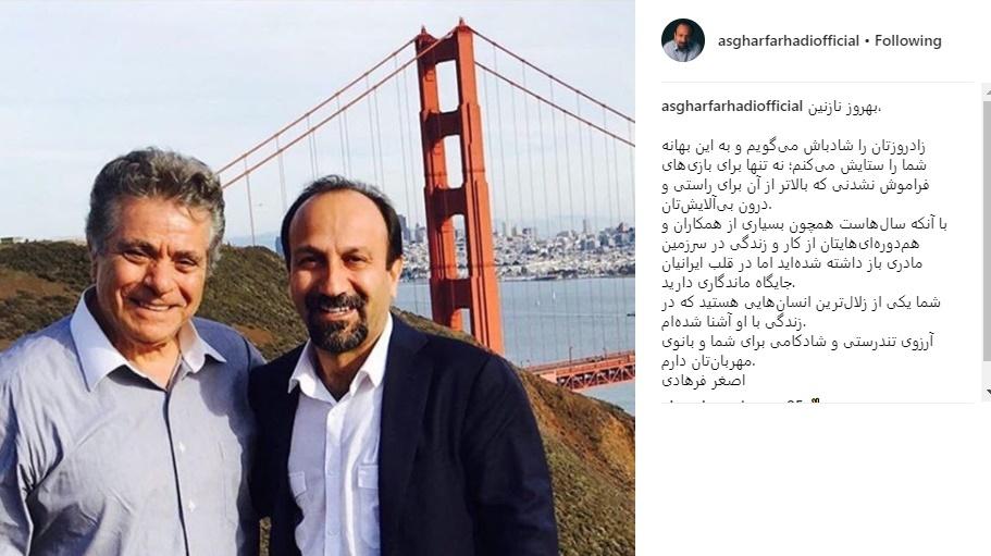 پیام اصغر فرهادی برای تولد بهروز وثوقی