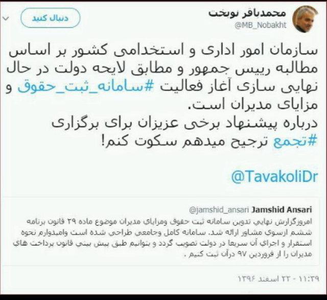 پاسخ سخنگوی دولت به تهدید احمد توکلی
