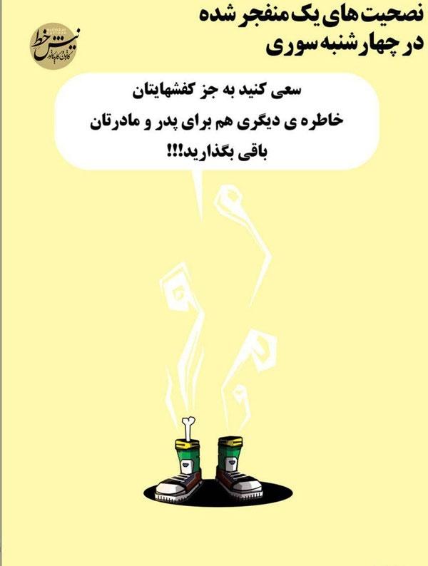 نصیحتهای یک منفجرشده در چهارشنبهسوری!
