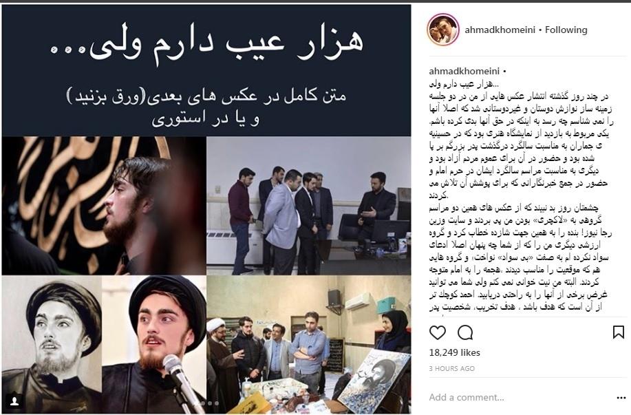 پاسخ فرزند سیدحسن خمینی به لاکچری و شازده خواندنش