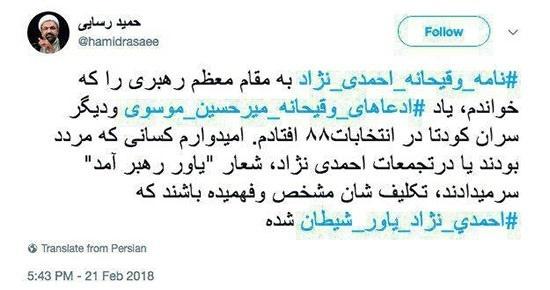 رسایی: احمدی نژاد یاور شیطان شده است