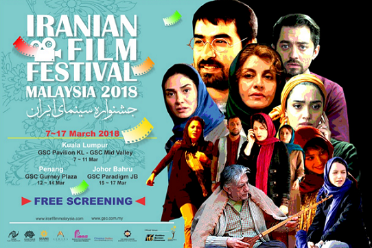 نخستین جشنواره فیلم های ایرانی در مالزی