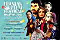 نخستین جشنواره فیلمهای ایرانی در مالزی