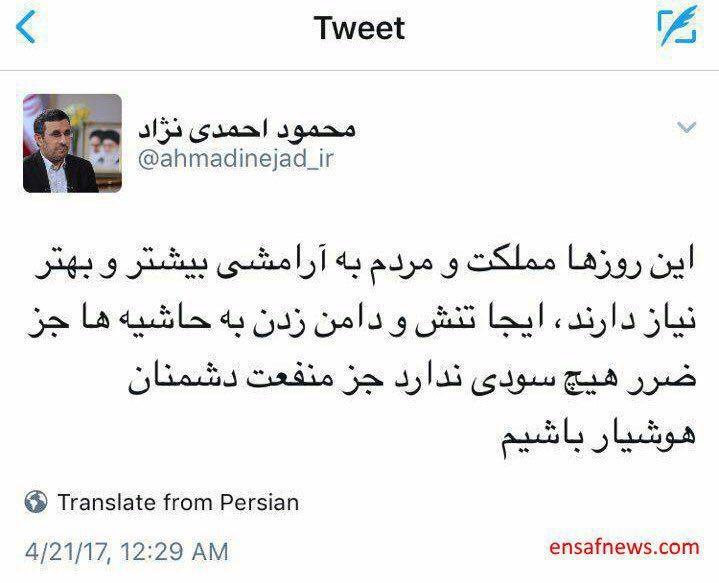 واکنش توییتری احمدینژاد به ردصلاحیتش
