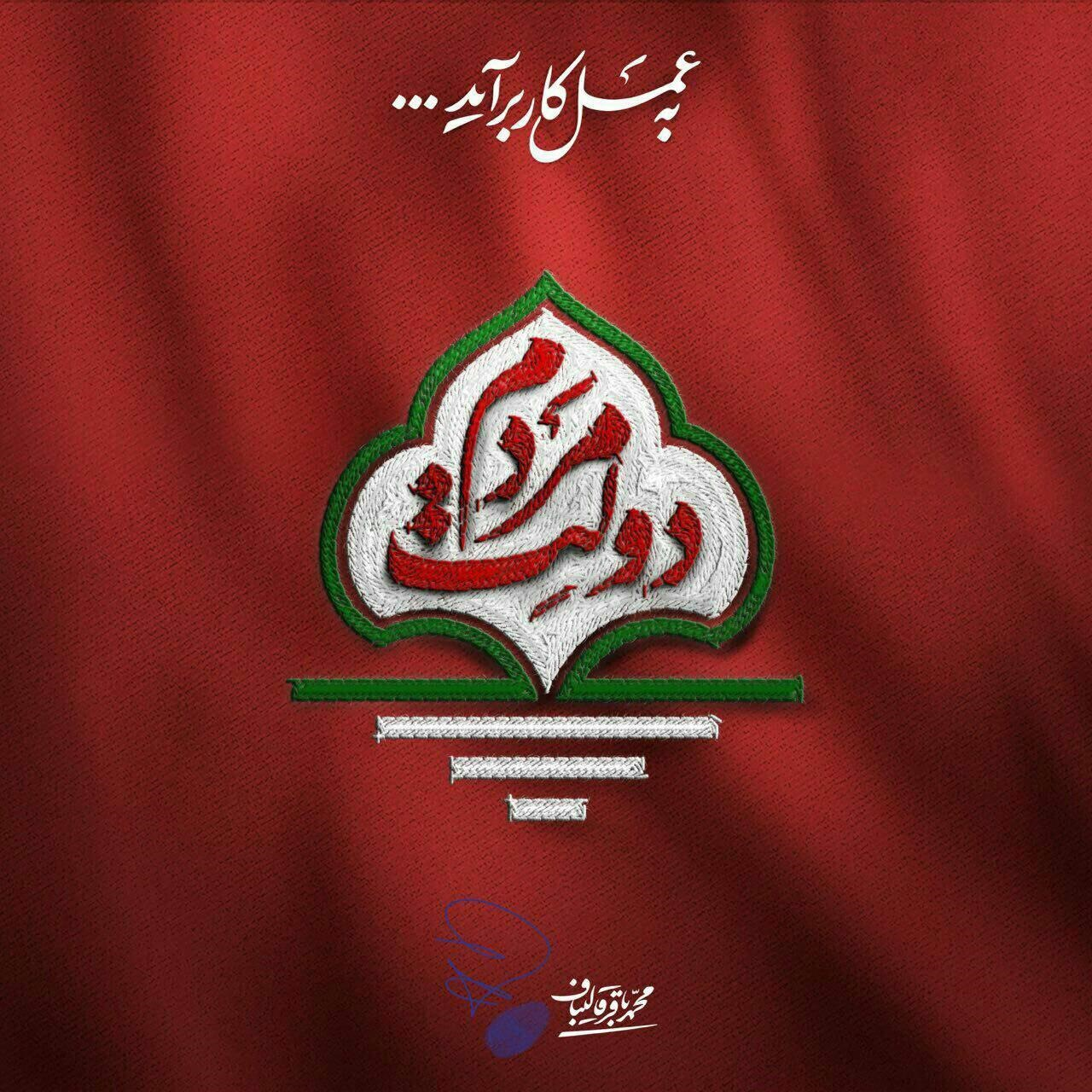 (عکس) نماد و شعار انتخاباتی قالیباف