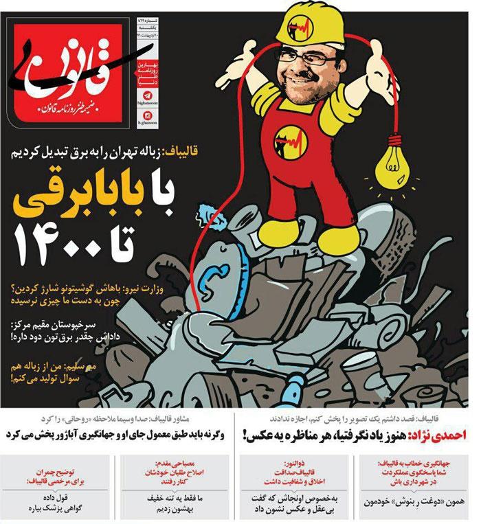 تذکر احمدینژاد به قالیباف درباره مناظرات!