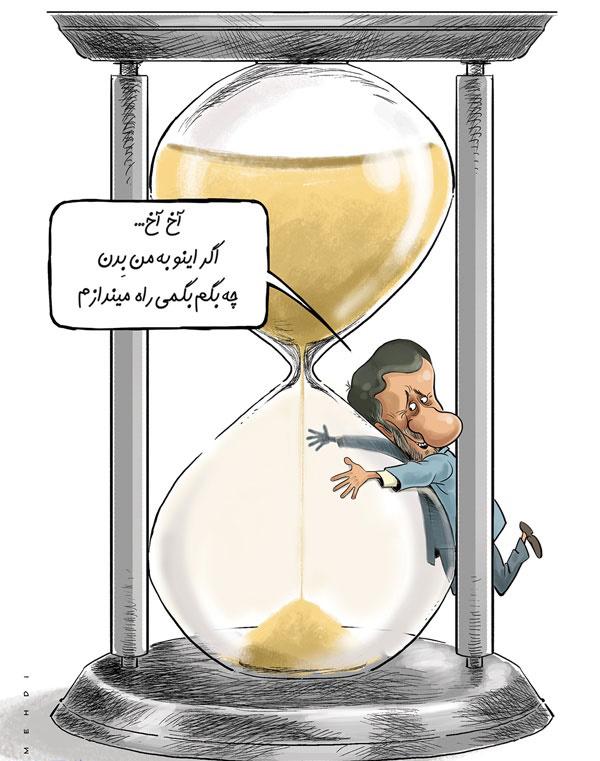 (کاریکاتور) پشتپرده درخواست احمدینژاد لو رفت!