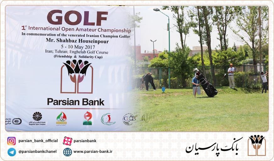 حمایت بانک پارسیان از مسابقات جهانی گلف کاپ صلح و دوستی