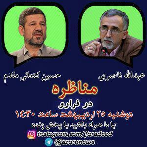 مناظره عبدالله ناصری و حسین کنعانیمقدم