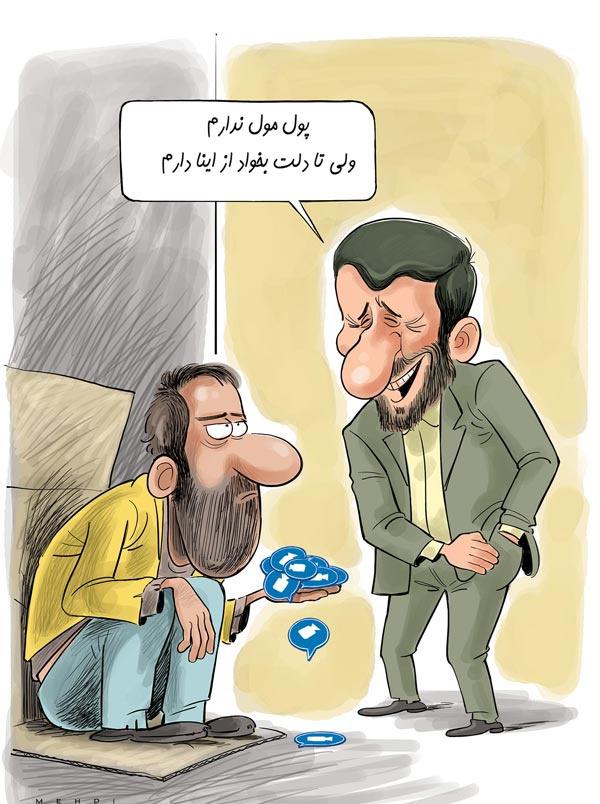 (کاریکاتور) احمدینژاد هم ویدئو داد!