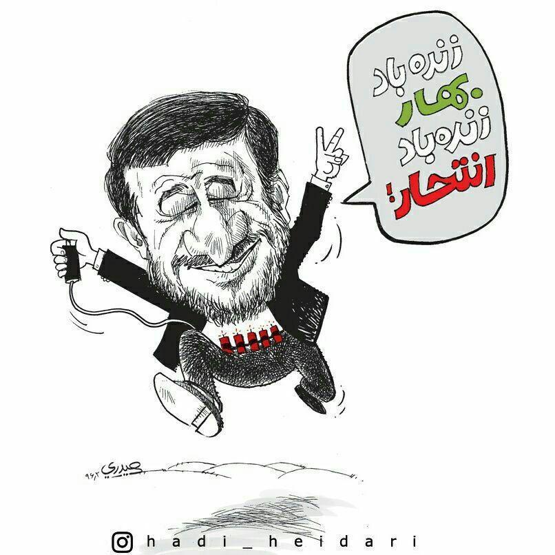 (کاریکاتور) عملیات انتحاری احمدینژاد!
