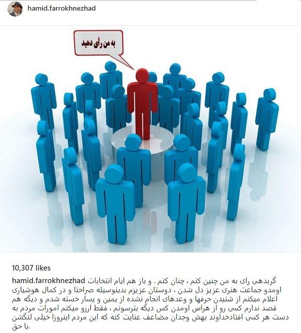 موضع حمید فرخنژاد در انتخابات ریاست جمهوری