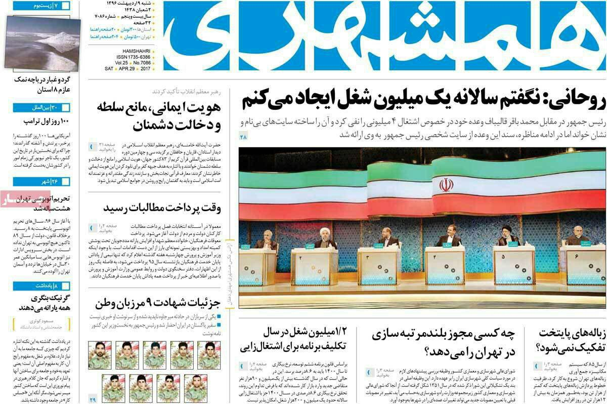 (عکس) واکنش مطبوعات به اولین مناظره