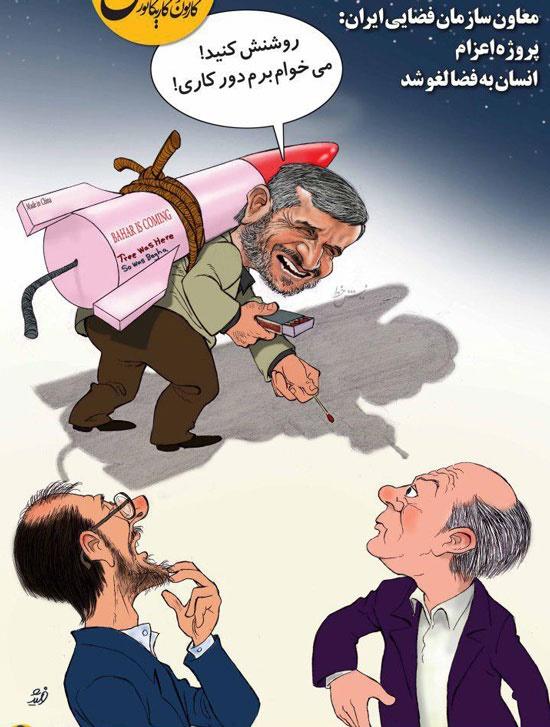 (کاریکاتور) احمدینژاد به دورکاری میرود!