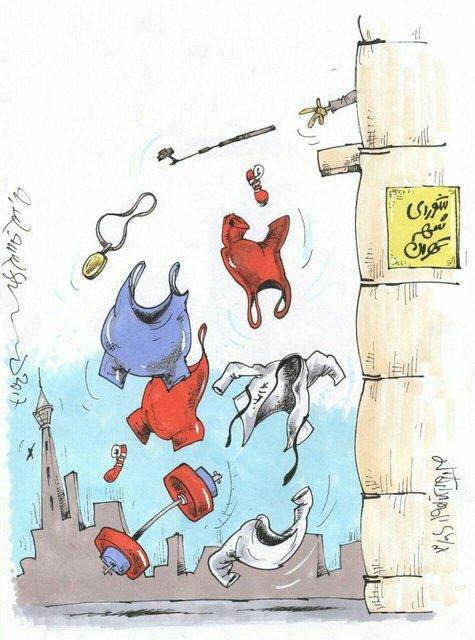 (کارتون) تخلیه شورای شهر از ورزشکاران!