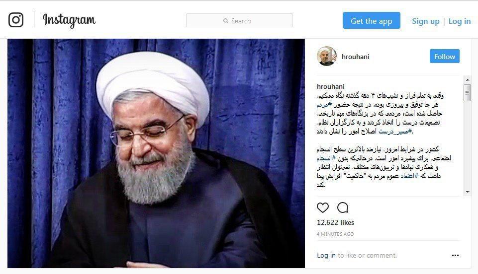 2 تفسیر از یک عکس در اینستاگرام رهبر انقلاب و روحانی